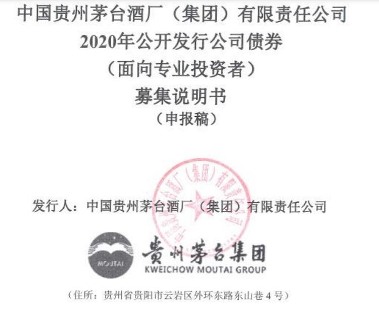 """茅台计划发行150亿债券收购高速公路股权 料为""""拯救""""贵州政府债务"""
