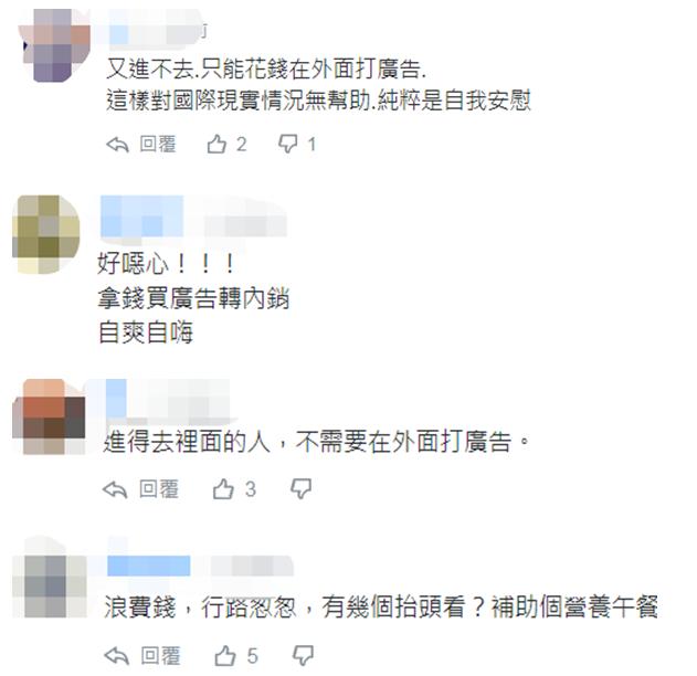 联大揭幕,台湾公用蹭会标语又呈现了(图5)