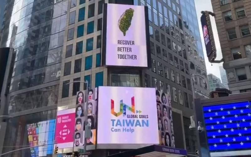 联大揭幕,台湾公用蹭会标语又呈现了(图2)
