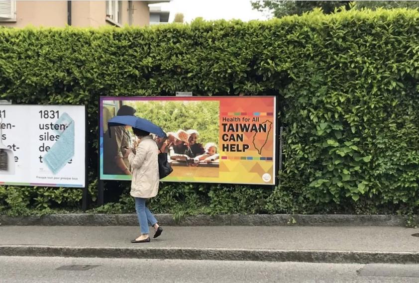 联大揭幕,台湾公用蹭会标语又呈现了(图7)