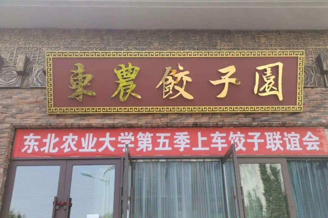 """萌新专属第三弹!""""吃在东农""""不只是说说而已!图片"""