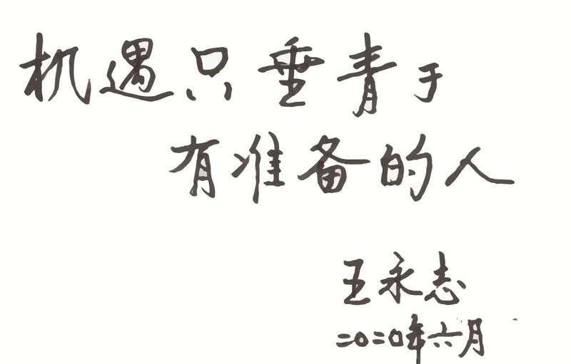 (王永志题词)