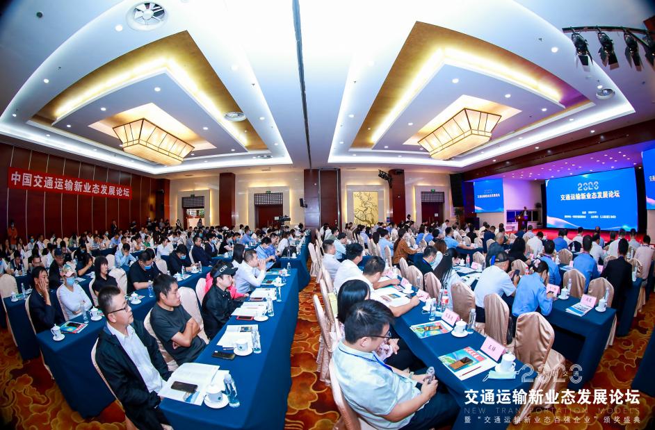 推动新成果 引领新方向|2020交通运输新业态发展论坛在京召开图片