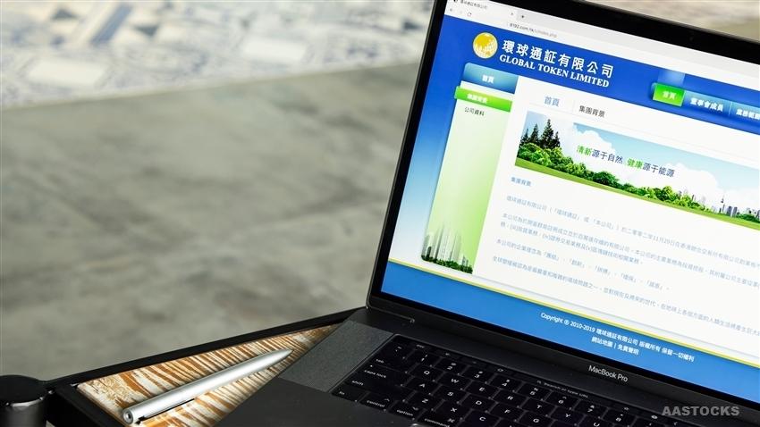 环球通证(08192.HK)附属接获借方还款支票惟无法兑现 公司续停牌