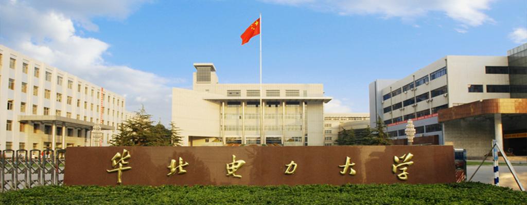 权威发布丨华北电力大学2021年硕士研究生招生简章公布图片