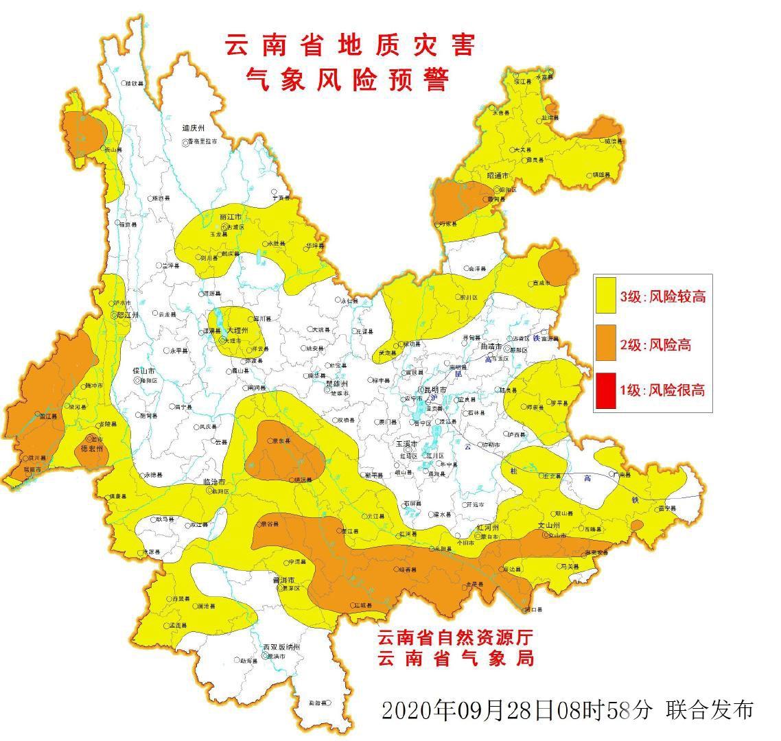 云南发布地质灾害橙色预警 多地发生滑坡泥石流风险高图片