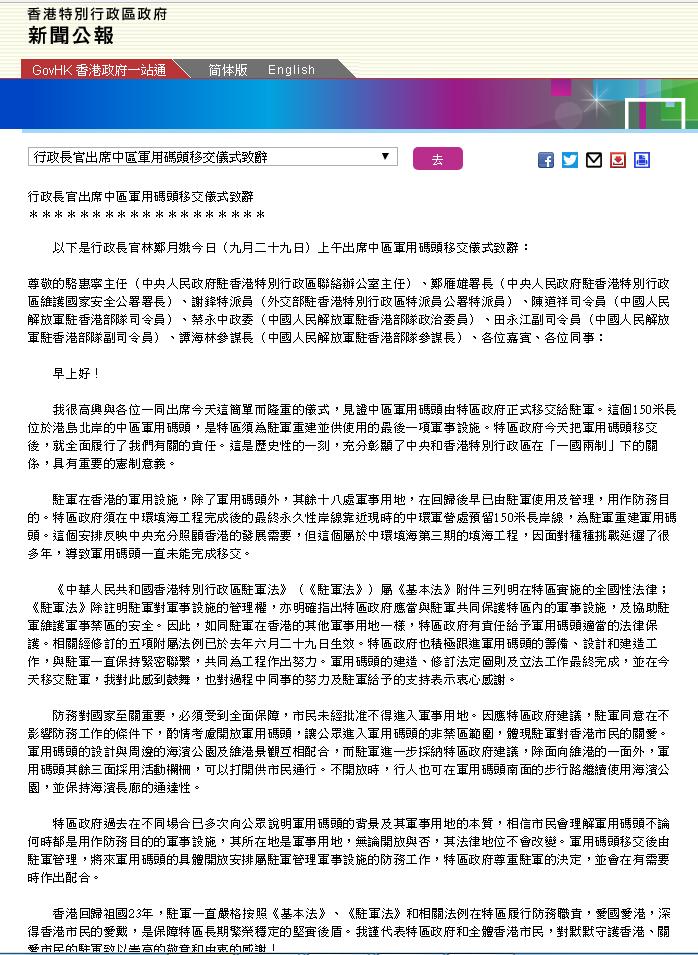 中区军用码头今移交香港驻军,林郑月娥:具有重要宪制意义,对驻军致以崇高敬意图片