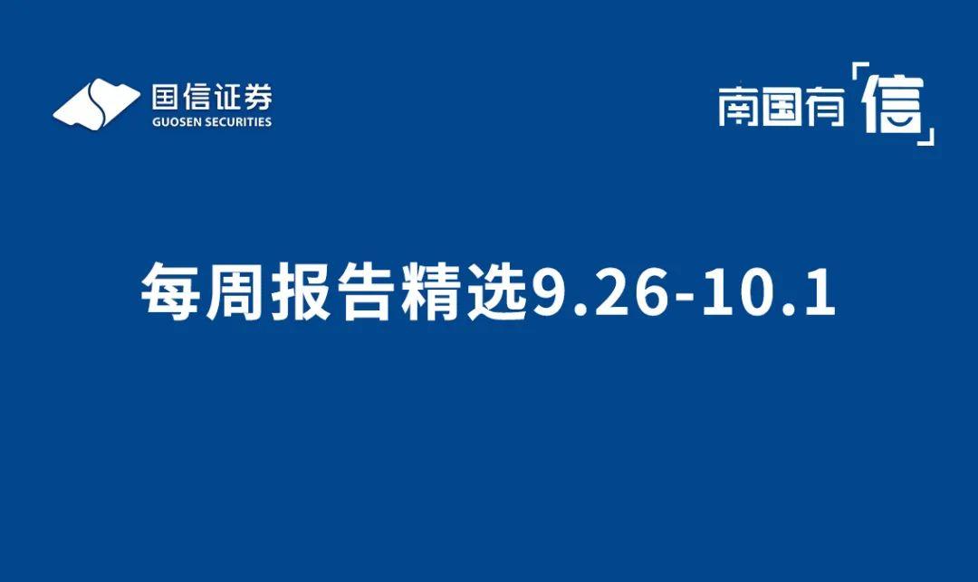 每周报告精选9.26-10.1