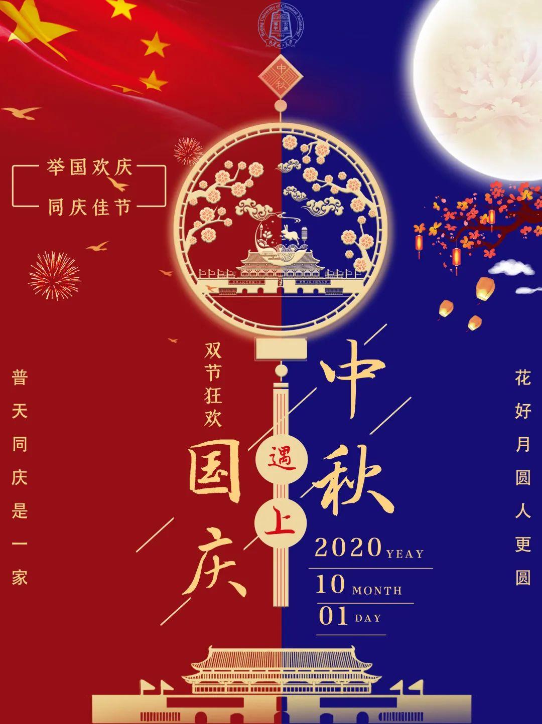 当中秋遇到国庆,爱如圆月,心怀家国图片
