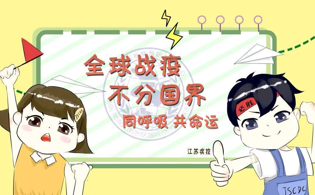 国庆长假,江苏疾控中心发出三点提醒!图片