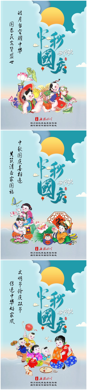 文明节俭庆双节 传递中华好家风图片
