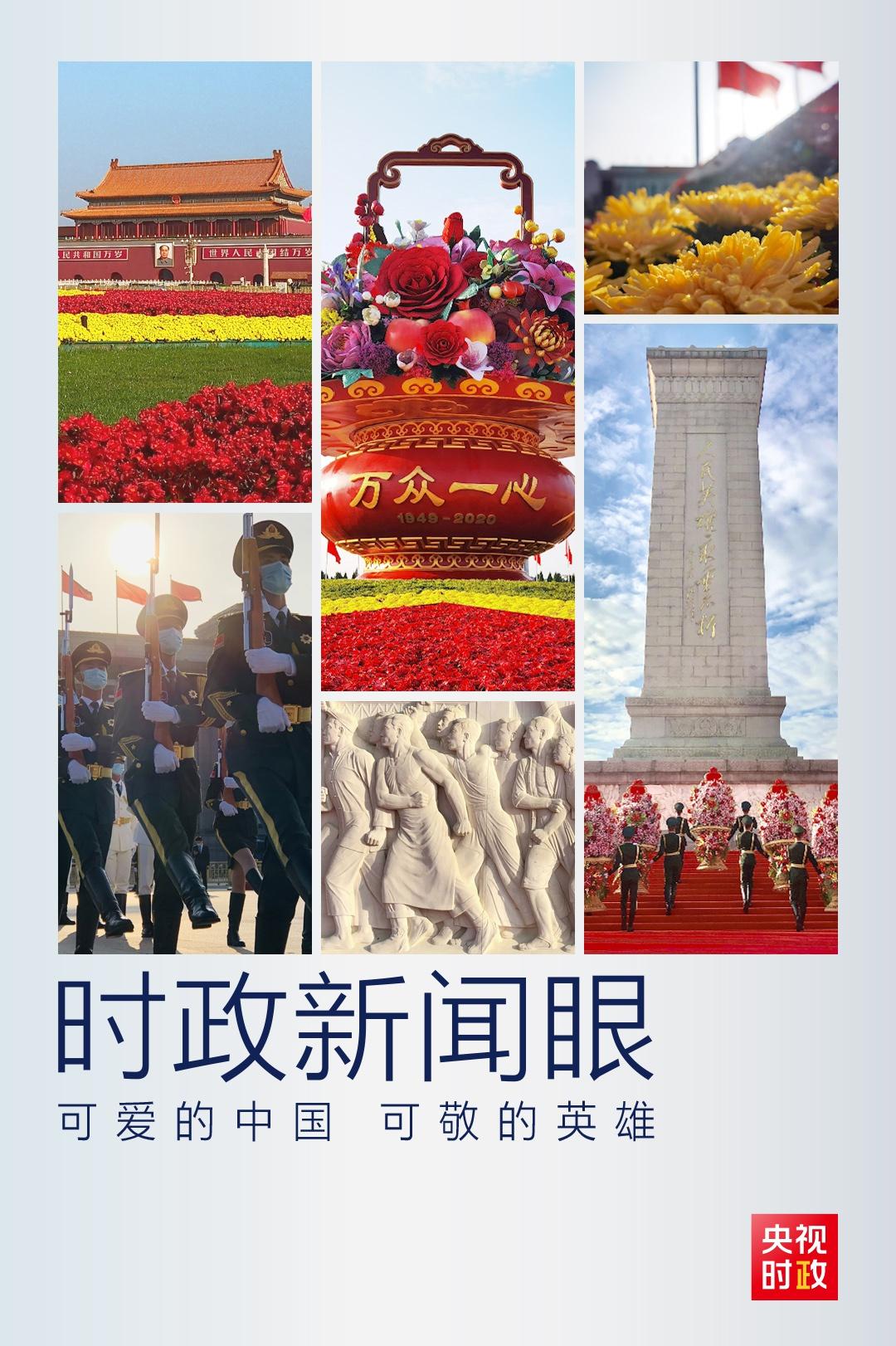 烈士纪念日敬献花篮仪式 有这些特殊之处图片