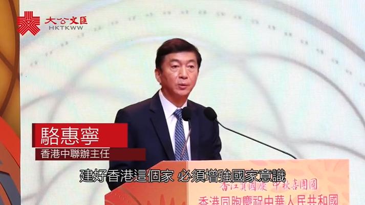 香港中联办主任:身为中国人 爱国不是选择而是义务图片