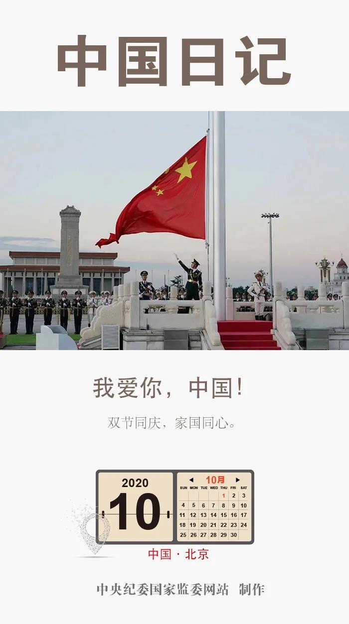 我爱你,中国!丨中国日记•10月1日图片