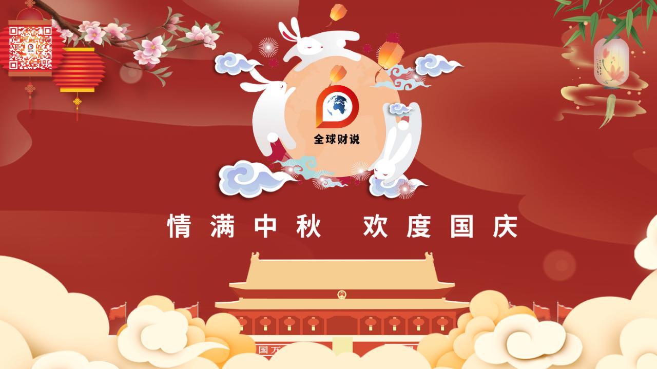 月满人团圆,恭祝大家中秋国庆双节快乐!