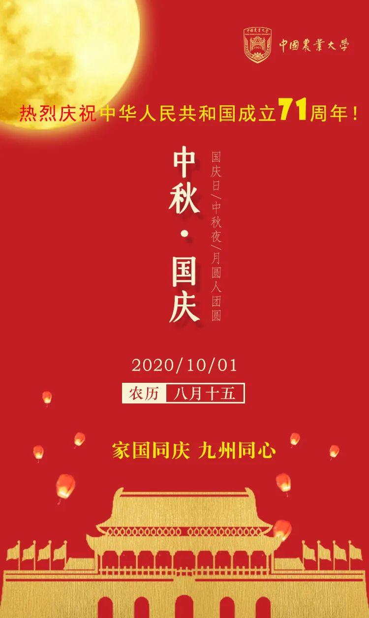双节同庆,很中国!愿国昌盛 家团圆 人安康图片