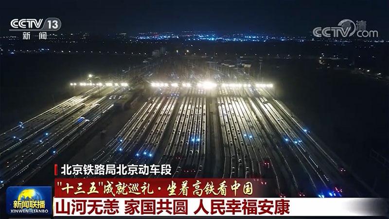 """【""""十三五""""成就巡礼·坐着高铁看中国】山河无恙 家国共圆 人民幸福安康图片"""