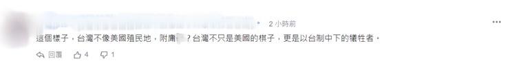 """绿媒炒作:美众院""""中国工作组""""呼吁允许将台驻美机构更名""""台湾代表处""""图片"""