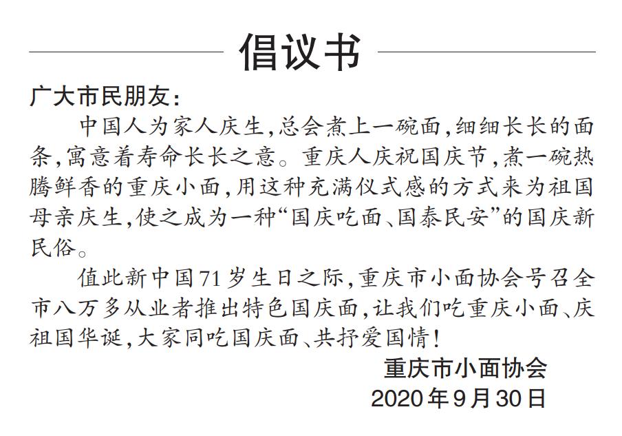 2020年重庆市倡导国庆新民俗活动举行