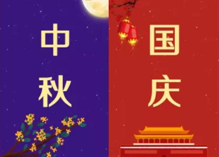 【延边大学】与国共庆,为爱团圆