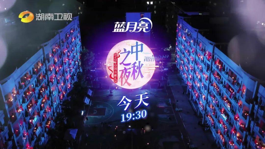 湖大专场 2020国庆献礼·湖南卫视中秋之夜,就在今晚!