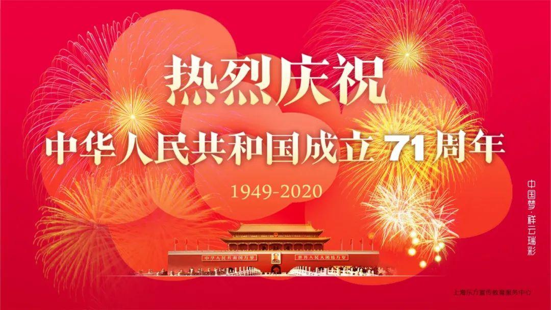 我校举行庆祝中华人民共和国成立71周年主题升旗仪式暨爱国主义教育活动图片
