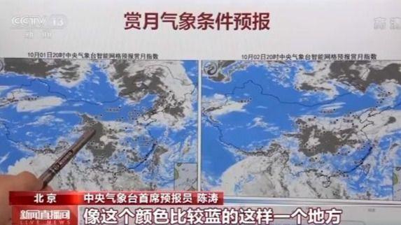 中秋赏月哪里去?中央气象台:华北华东最宜图片