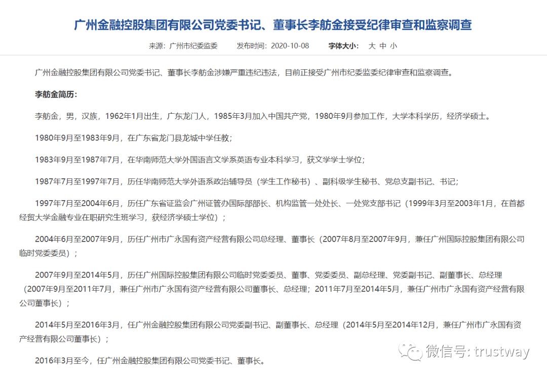 广州金控董事长李舫金被查 旗下广州银行等正冲击IPO