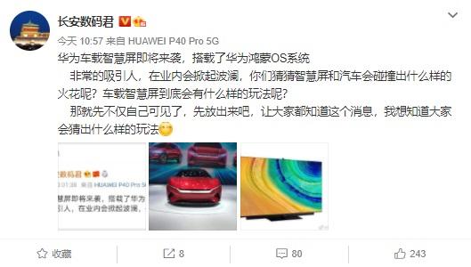 曝华为车载智慧屏即将发布 搭载华为鸿蒙OS