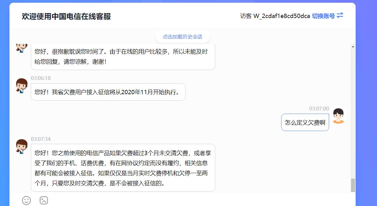 圖片來源:記者與江西電信客服對話截圖