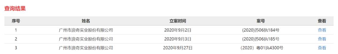 连炸两雷:近6亿元存货不翼而飞后 广州浪奇6717万元财产又悬了