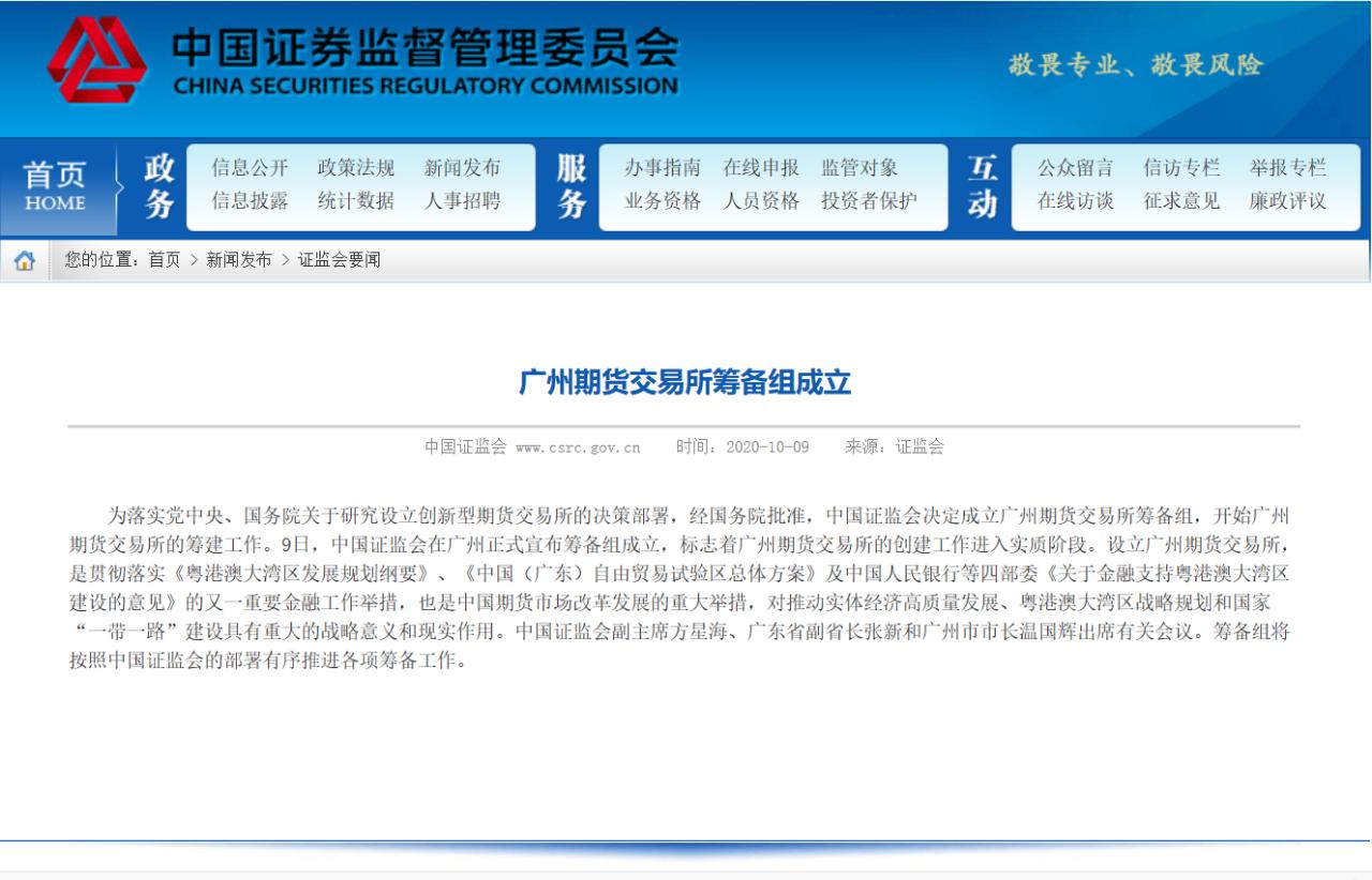 广州期货交易所真的来了!证监会宣布成立筹备组,半年即可落地?