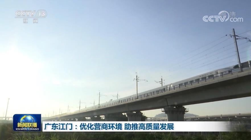 广东江门:优化营商环境 助推高质量发展图片