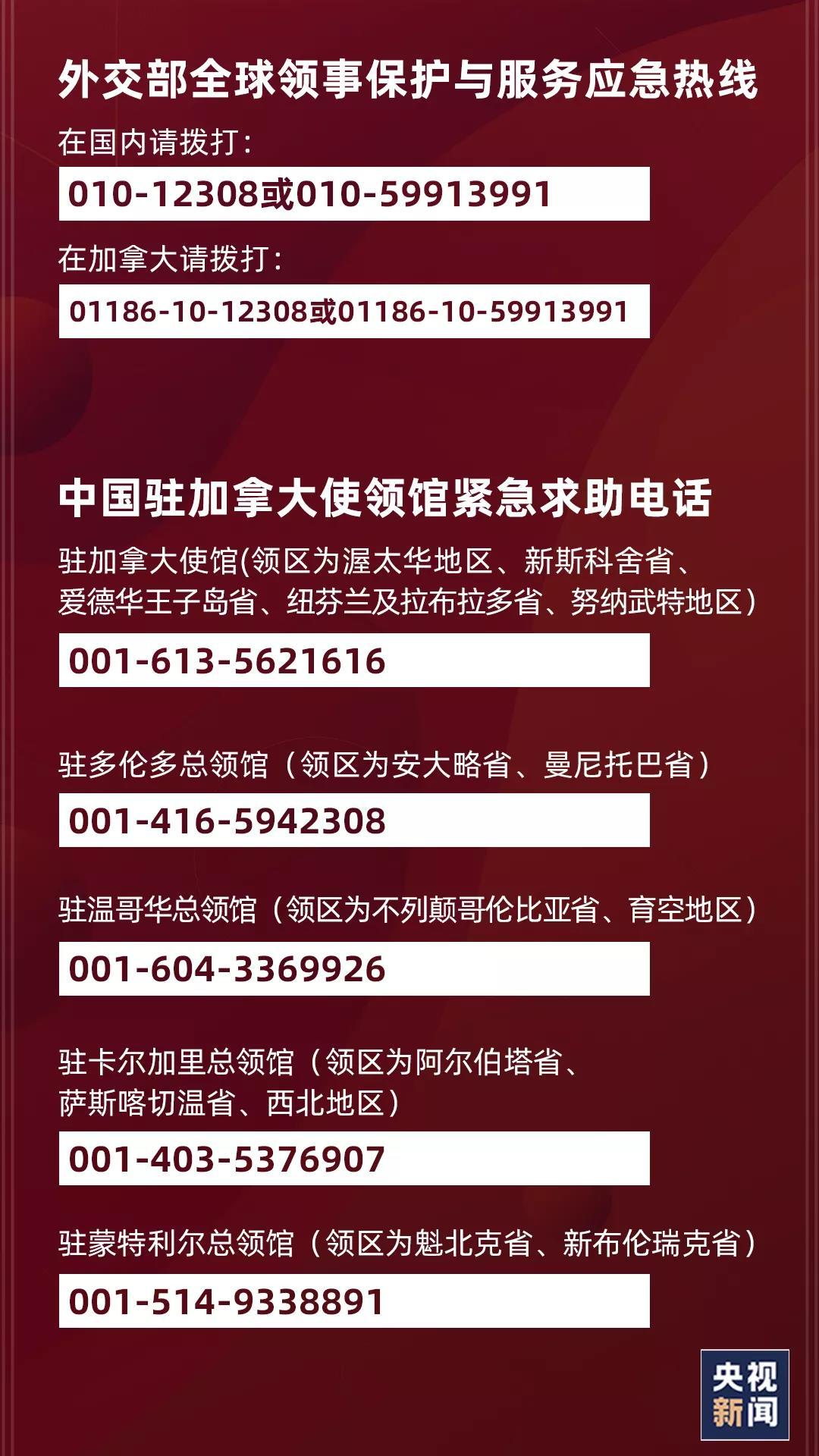 12名中国留学生在加拿大聚会致群体性感染,中使馆紧急提醒图片