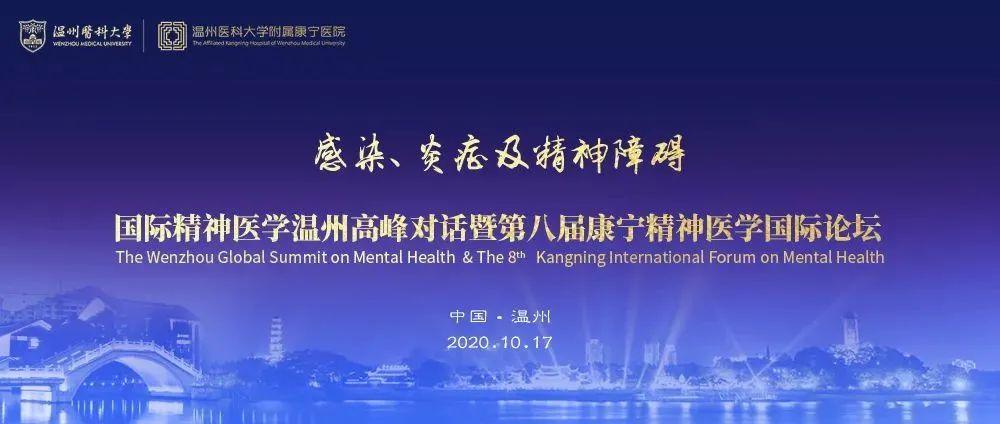 2020世界青年科学家峰会精神医学高峰对话 精彩不容错过!图片