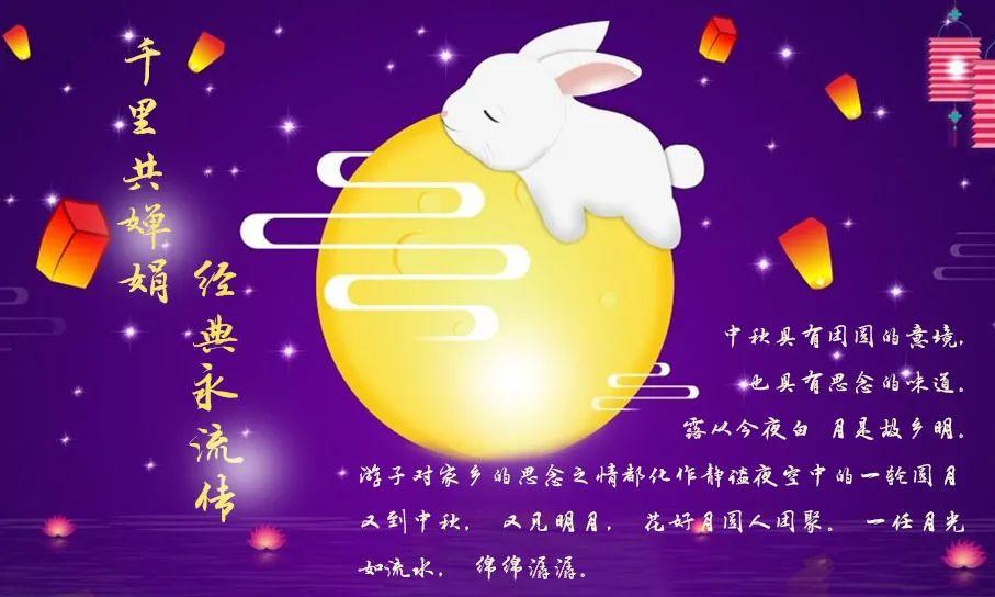 """公共卫生学院举办""""千里共婵娟,经典永流传""""图文大赛图片"""