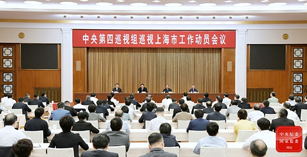 中央第四巡视组巡视上海市工作动员会召开图片