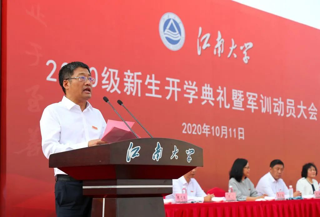 江南大学校长陈卫:成就最好的自己,绽放更好的未来图片