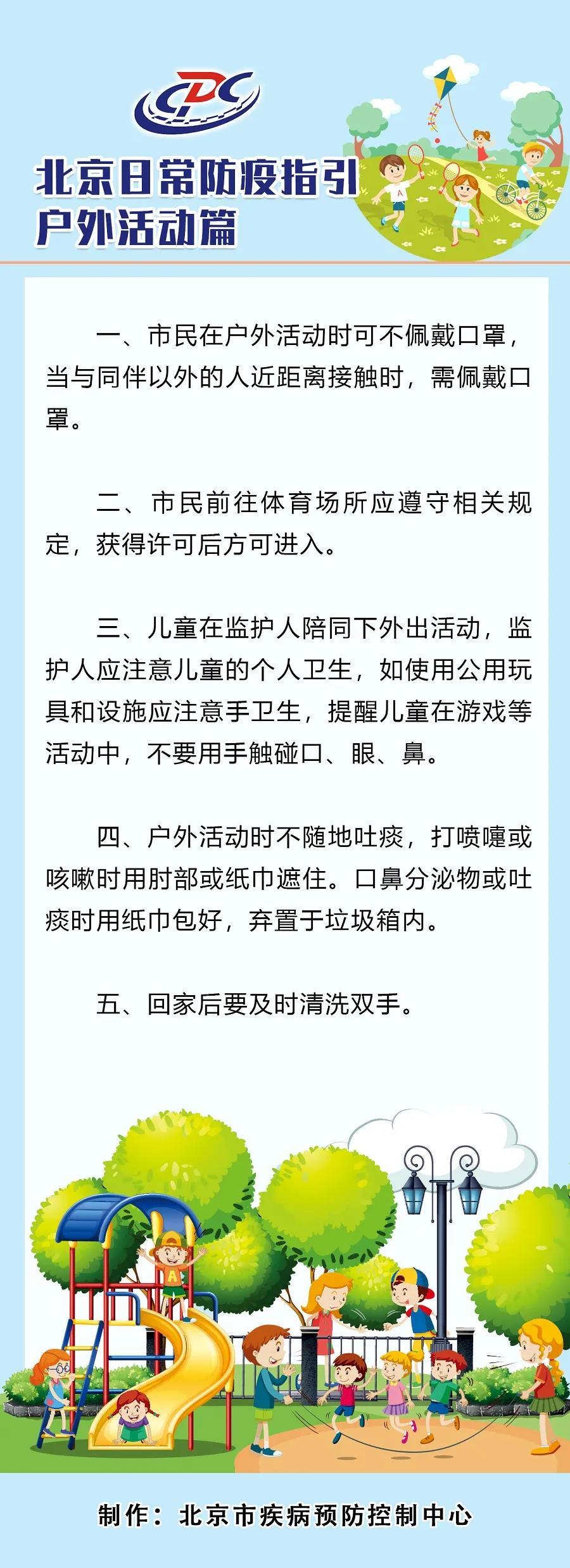 北京日常防疫指引——户外活动篇图片