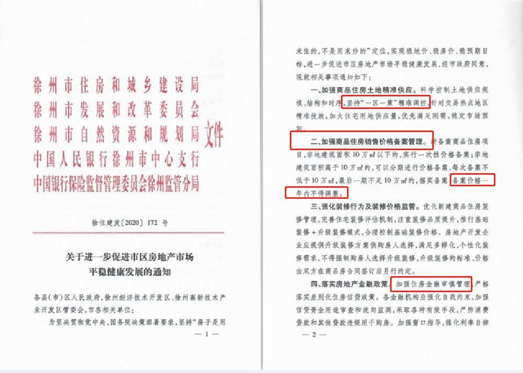 来源:徐州市住建局网站