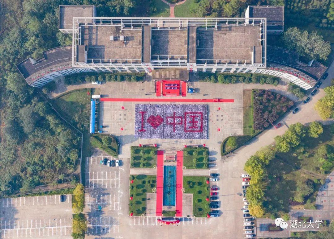 超燃!震撼!湖北大学2020年新生开学典礼激情上演!图片