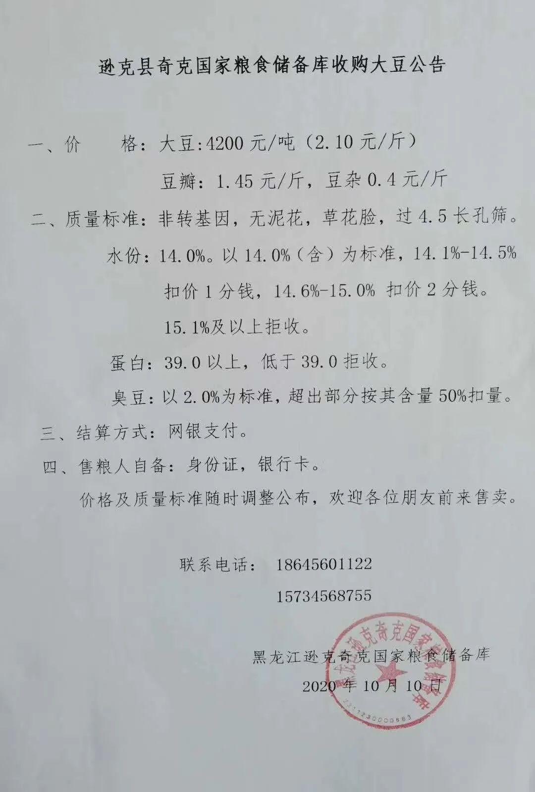 国储大豆开收,价格2.10元/斤
