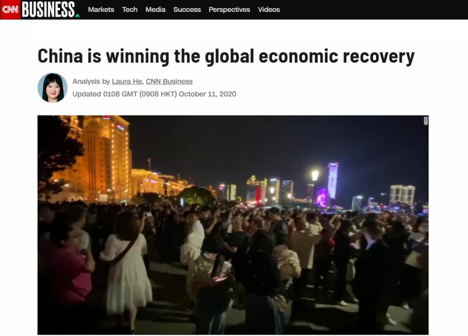 """""""十一黄金周""""刚过 CNN:中国正在全世界经济苏醒中取胜(图1)"""
