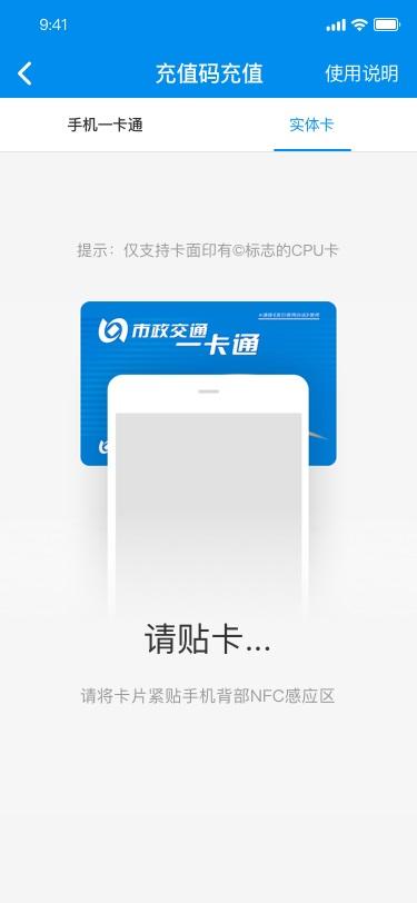 手机高德/百度地图绑定北京一卡通乘车可兑换充值券