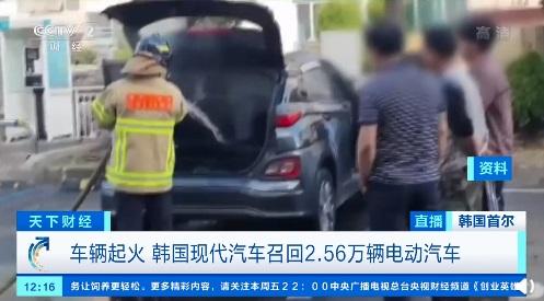 韩国现代KONA电动汽车起火 召回2.56万辆 中国车型电池不存在相关问题