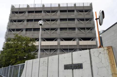▲位于东京的日本学术会议建筑(共同社)