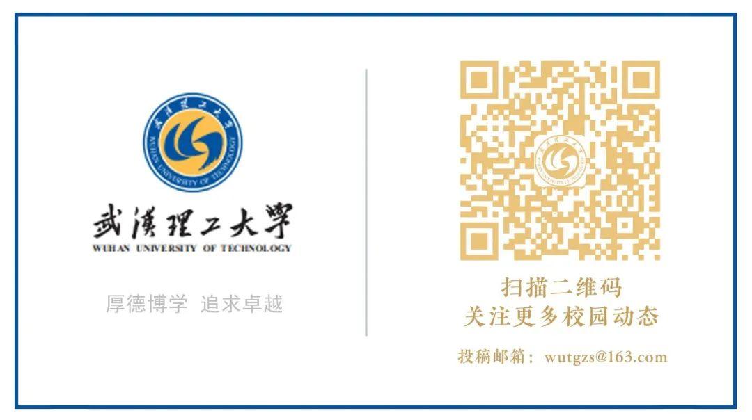 武汉理工大学合并组建20周年活动公告(第五号)图片