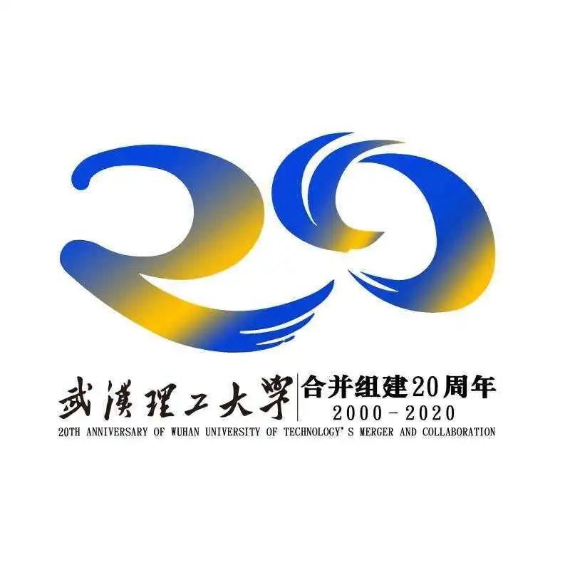 赞!武汉理工大学合并组建20周年标识设计团队图片