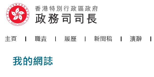 """香港一小学教师因散播""""港独""""信息被取消教师资格图片"""