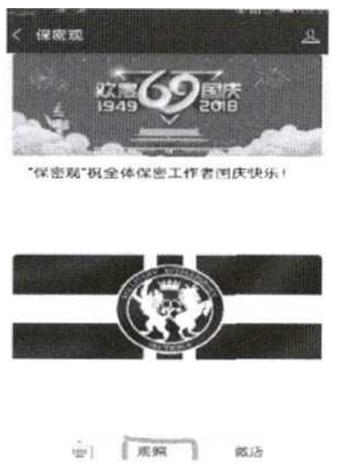 保密宣传月 | 国家利益高于一切,保密责任重于泰山图片